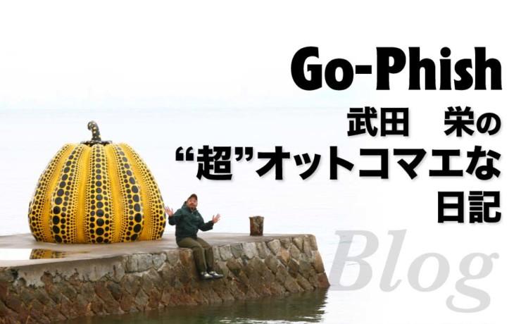 ゴーフィッシュBlog画像-01