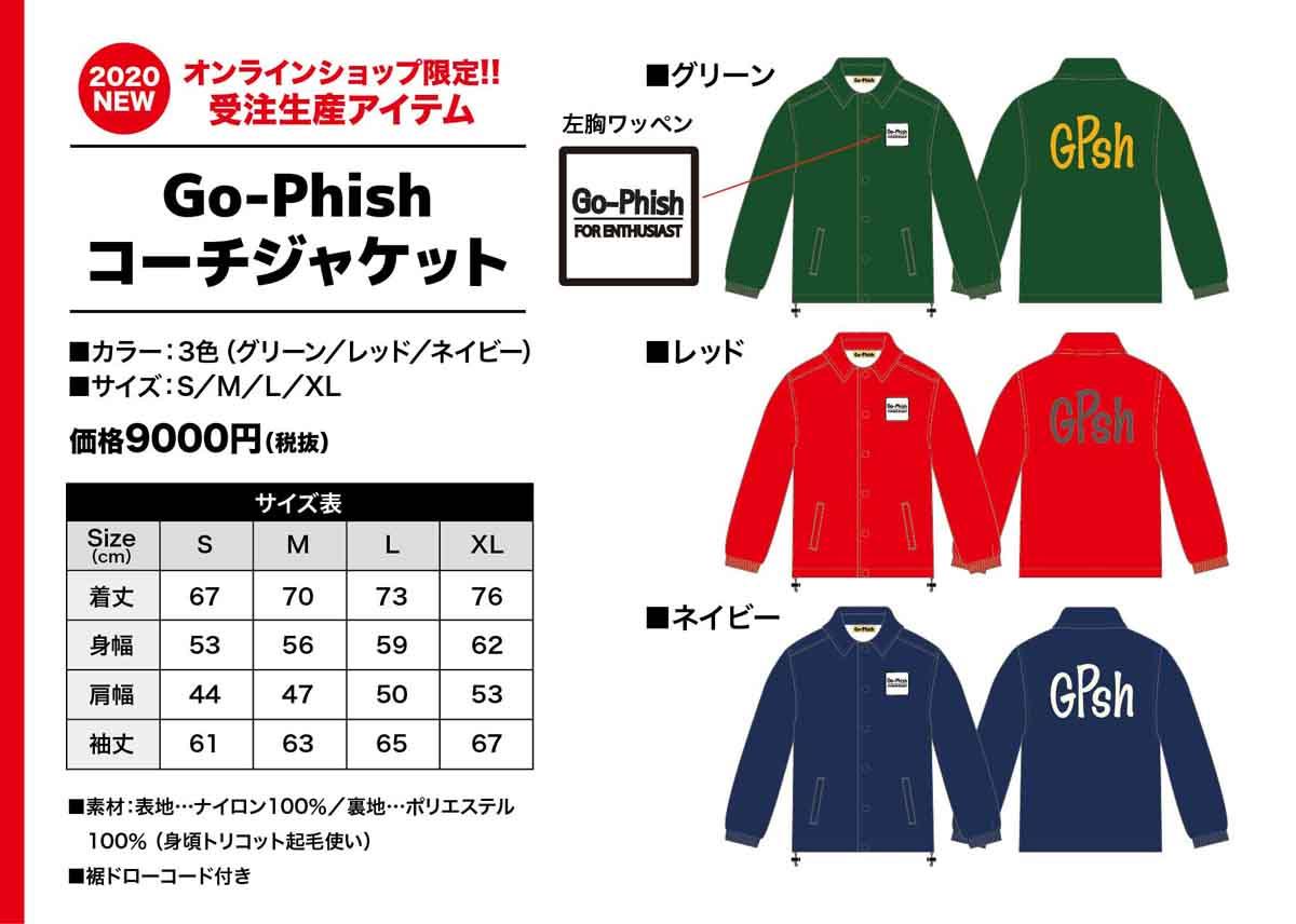 Go-Phish・コーチジャケット