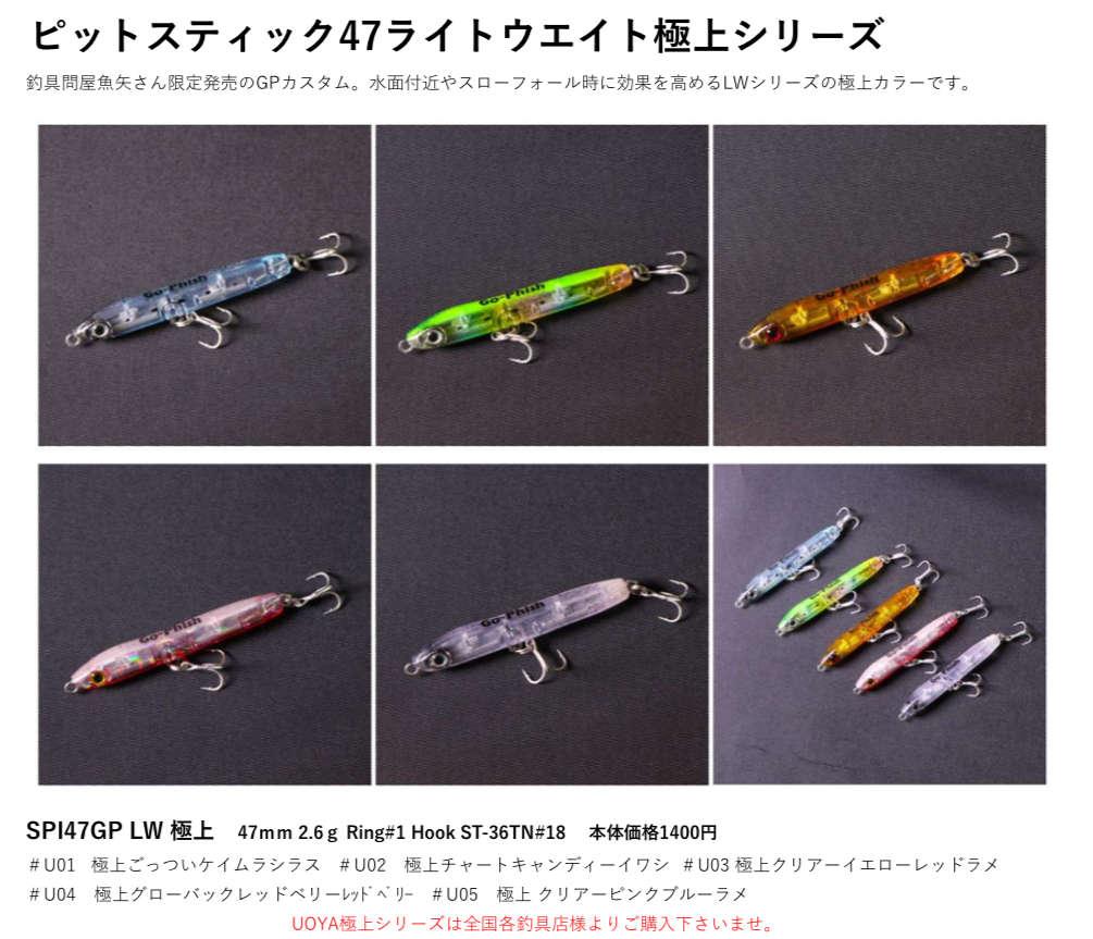 8kanren017-gokujyo-pitstick