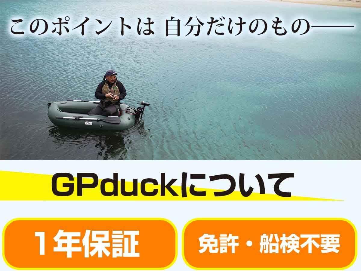 gpduck(ジーピーダック)
