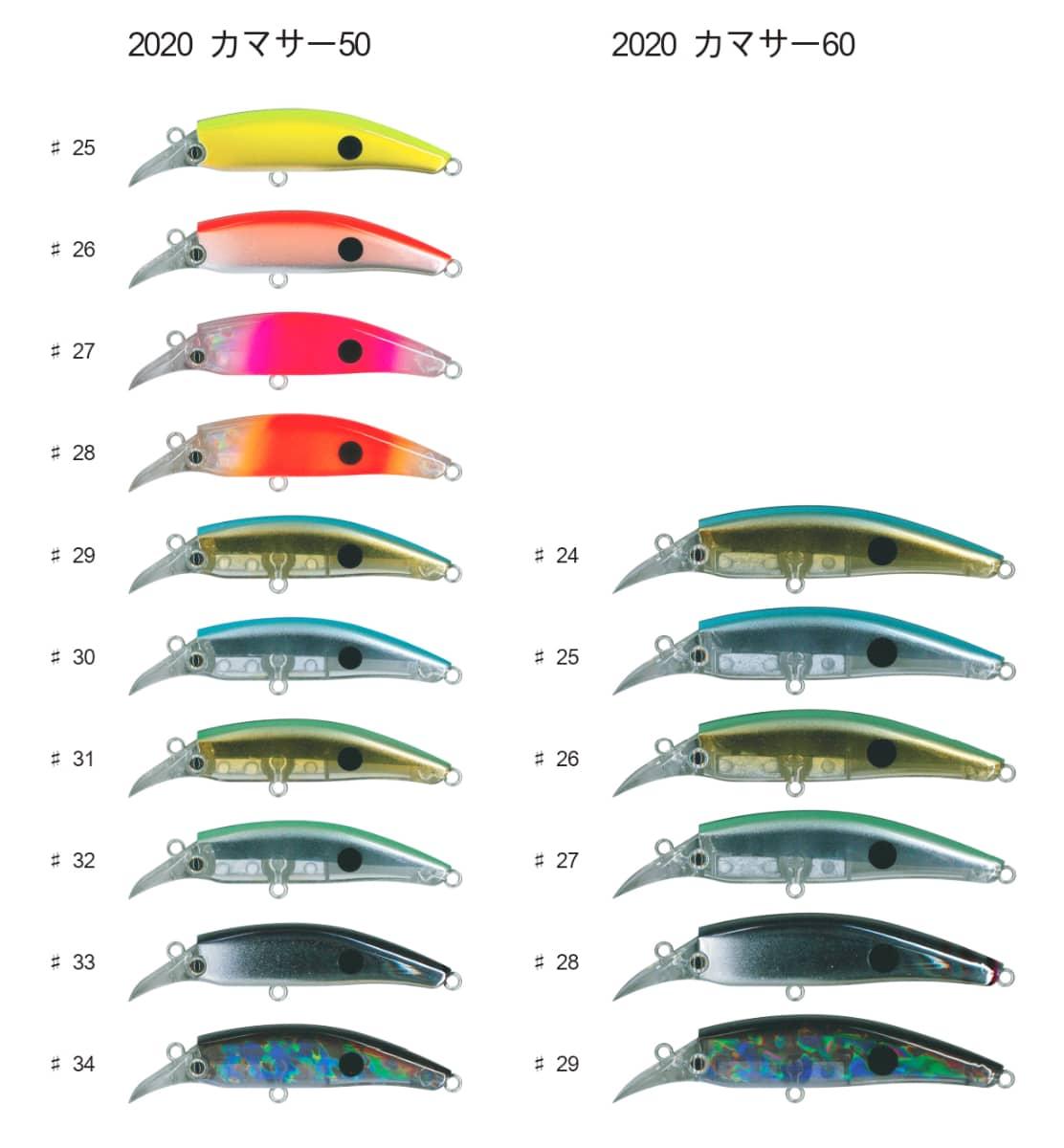2lure025-kamaser50