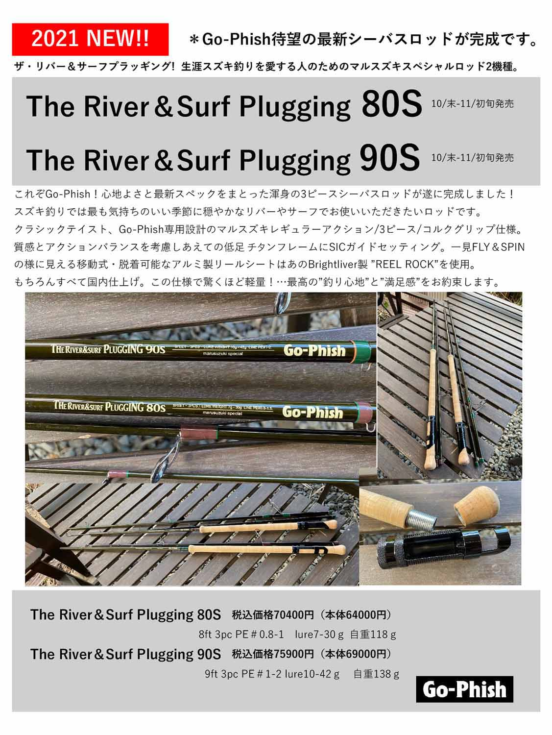 The River & Surf Plugging 80S/90S