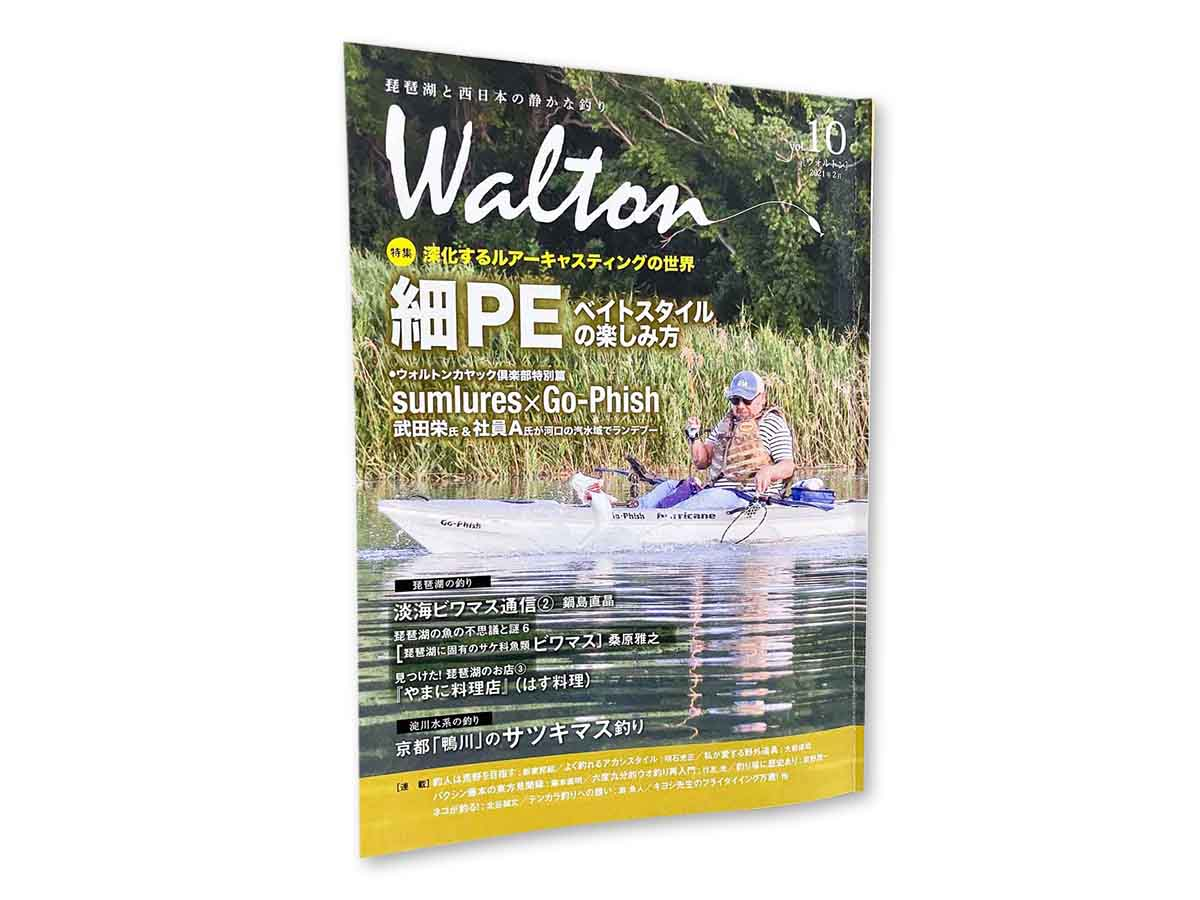 7goods013-walton